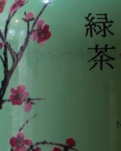 פרט מתוך תה בעיצוב אמנות יפנית