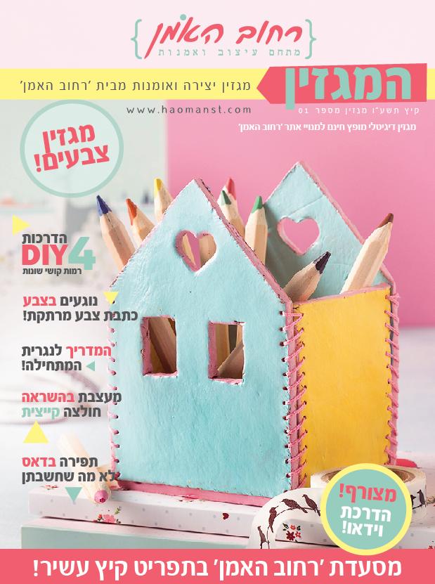 תמונת שער המגזין